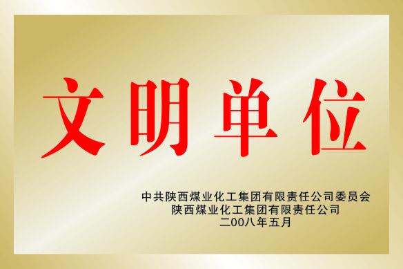 """陕煤集团2008年度""""文明单位"""""""